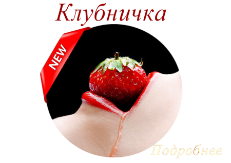 клубничка