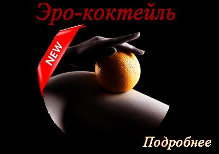 эро коктейл